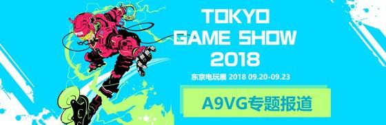 东京电玩展专题