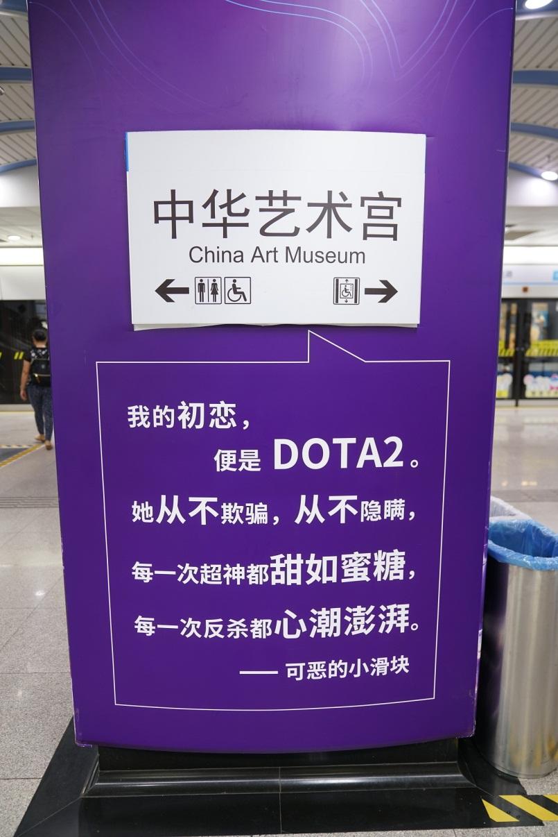 玩家我们的自驾贵州地铁中华艺术宫站期待dota2这是到来上海攻略南充主场图片