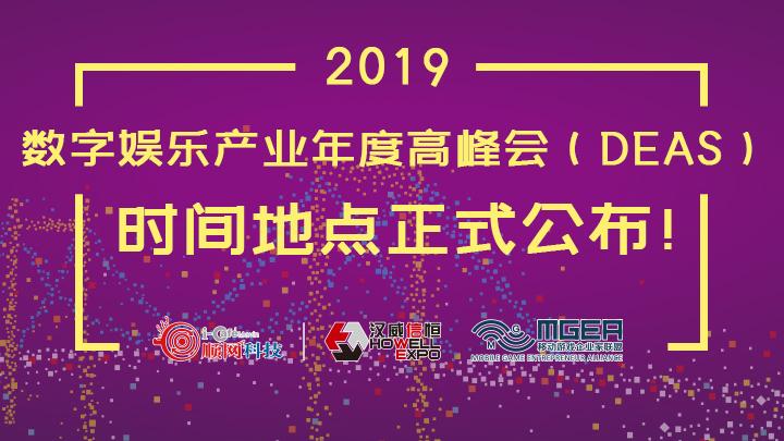 2019数字娱乐产业年度高峰会时间地点正式公布!