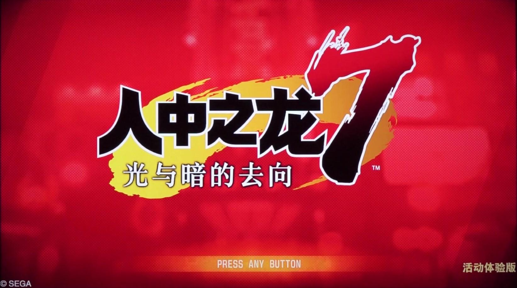 《如龙7》简体中文版试玩实录&制作人采访