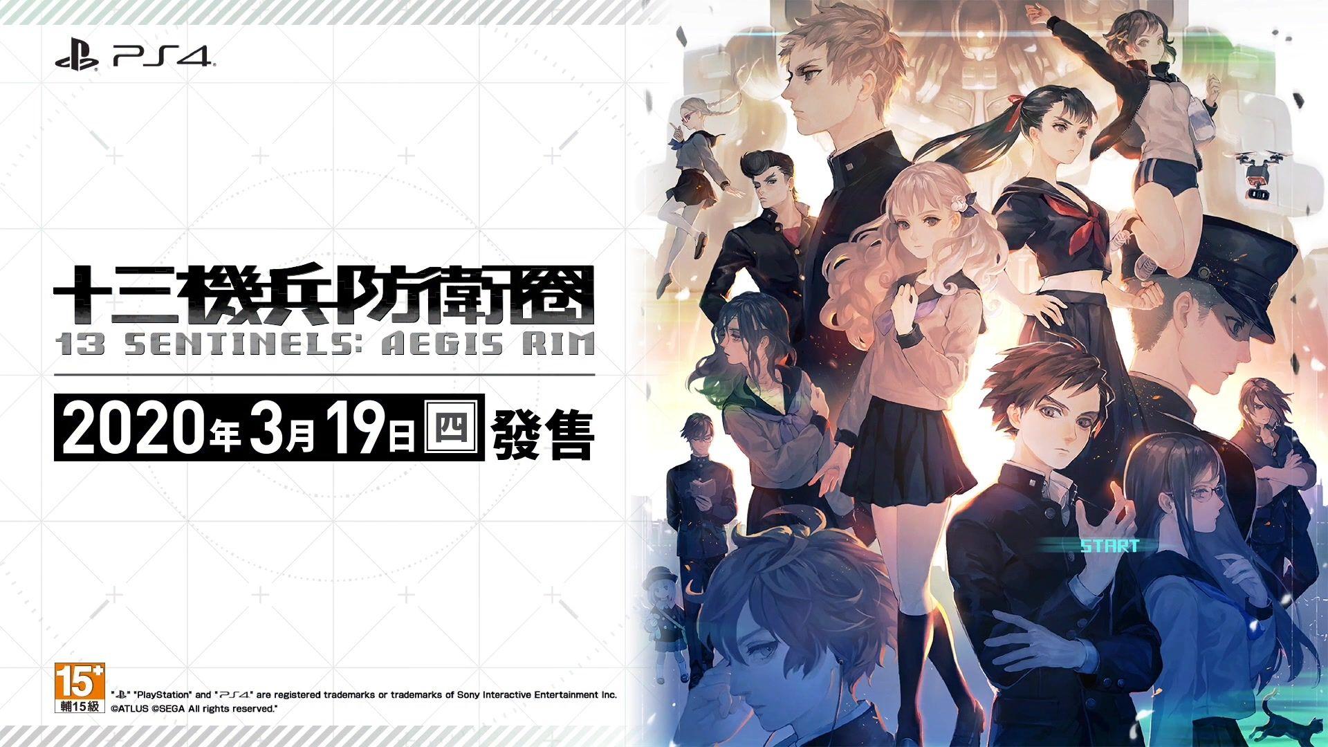 《十三机兵防卫圈》中文宣传片 3月19日发售