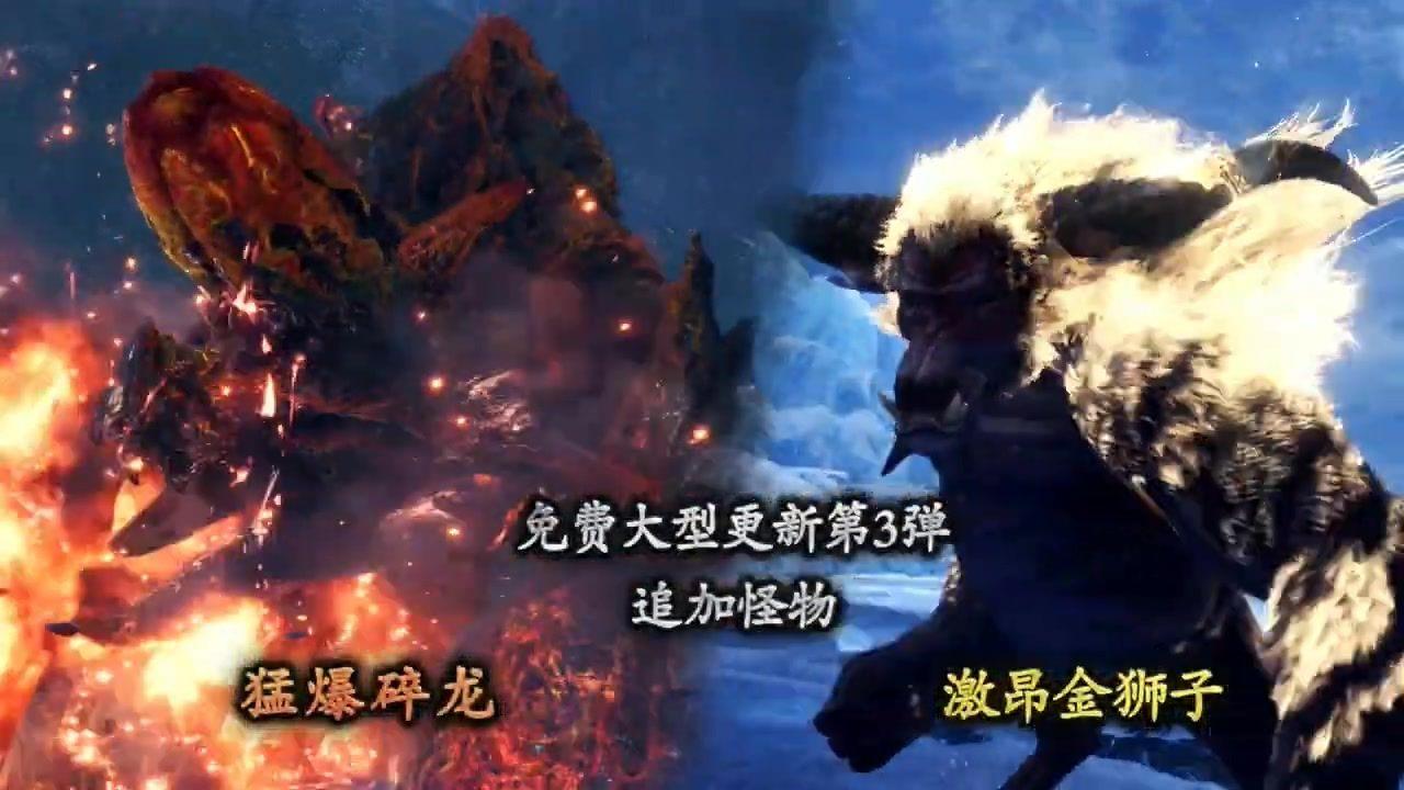 《怪物猎人世界》激昂金狮子和猛爆碎龙将登场