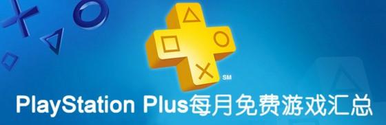PS+会员2019年2月免费游戏汇总