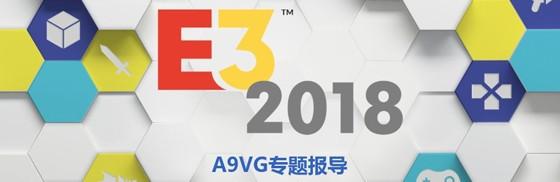E3 2018专题