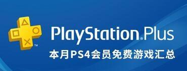 PS+会员每月免费PS4游戏汇总