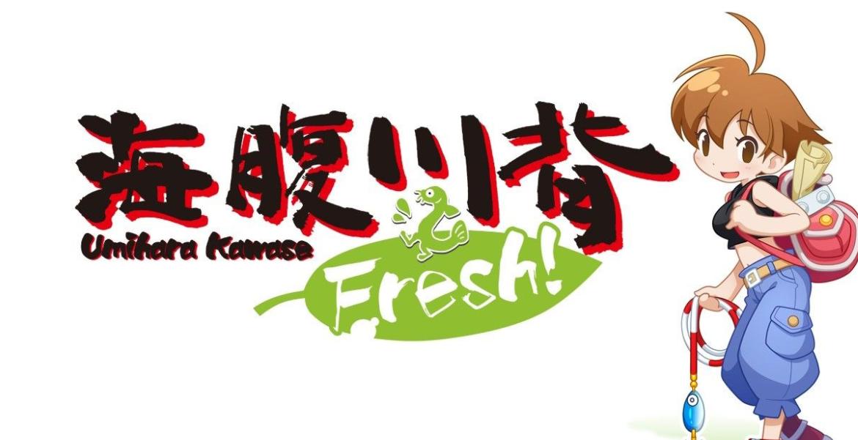 海腹川背 Fresh!