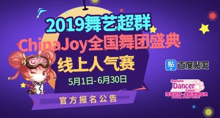 2019舞艺超群-ChinaJoy全国舞团盛典 线上报名通道开启