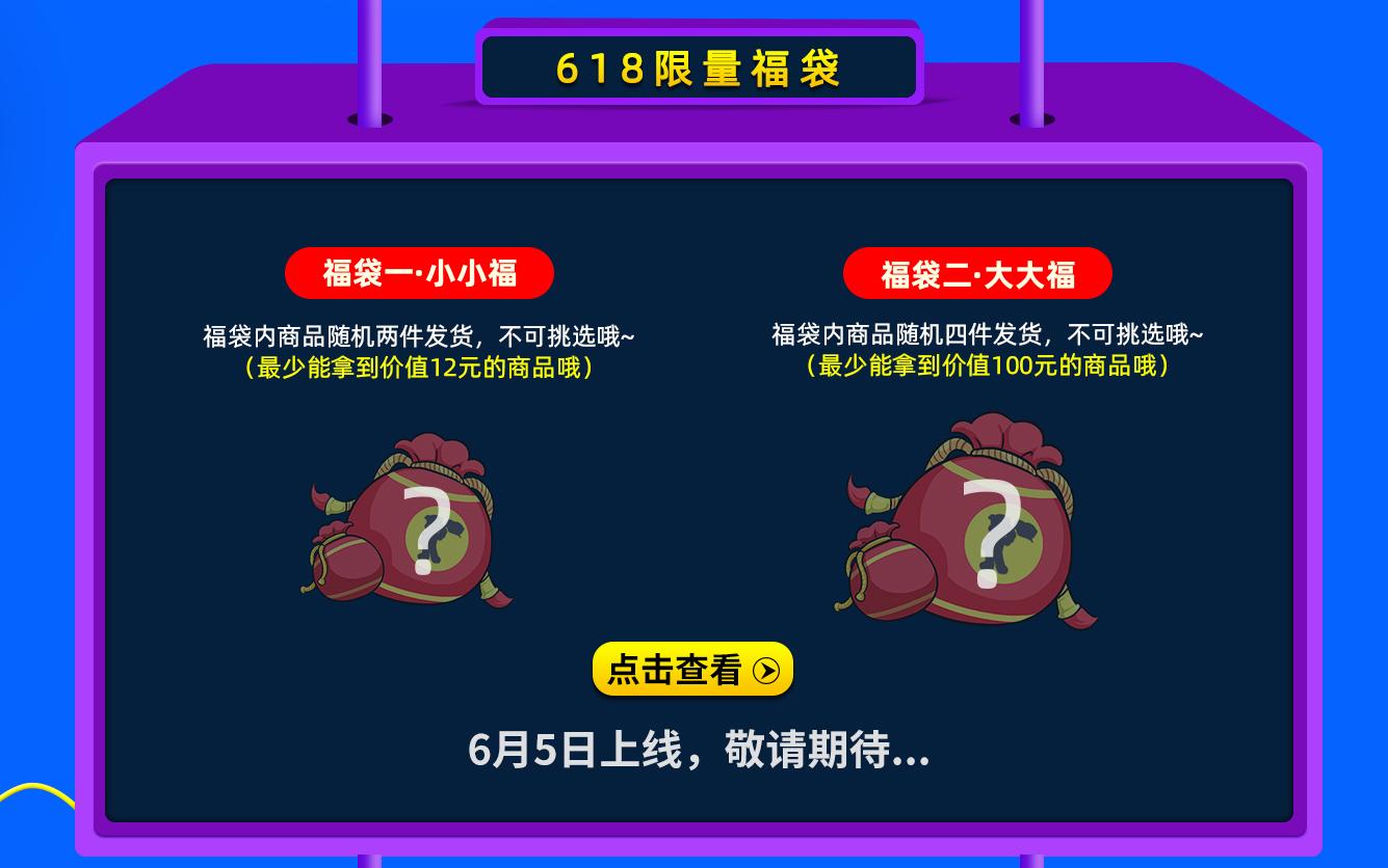 红包/满减/福袋/限量赠品 电玩巴士商城618抢先开启!