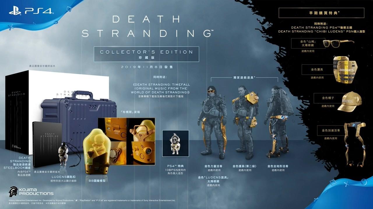 《死亡擱淺》公布發售日期和最新9分鐘影像