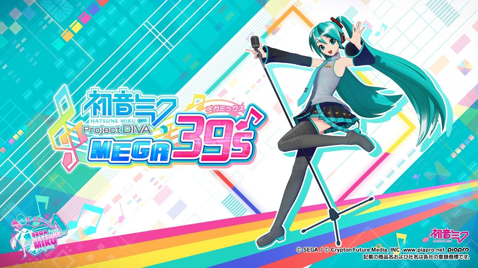 Switch《初音未来 歌姬计划 MEGA39's》确定推出中文版