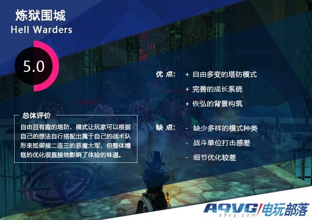 《炼狱围城》Switch版评测:气势恢宏但打磨不足的动作塔防