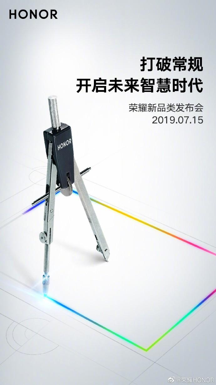 """7月15日发布 荣耀神秘""""大屏新品""""即将到来"""