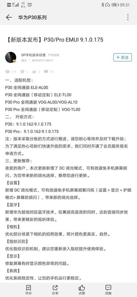 华为P30系列推送系统更新:新增DC调光模式