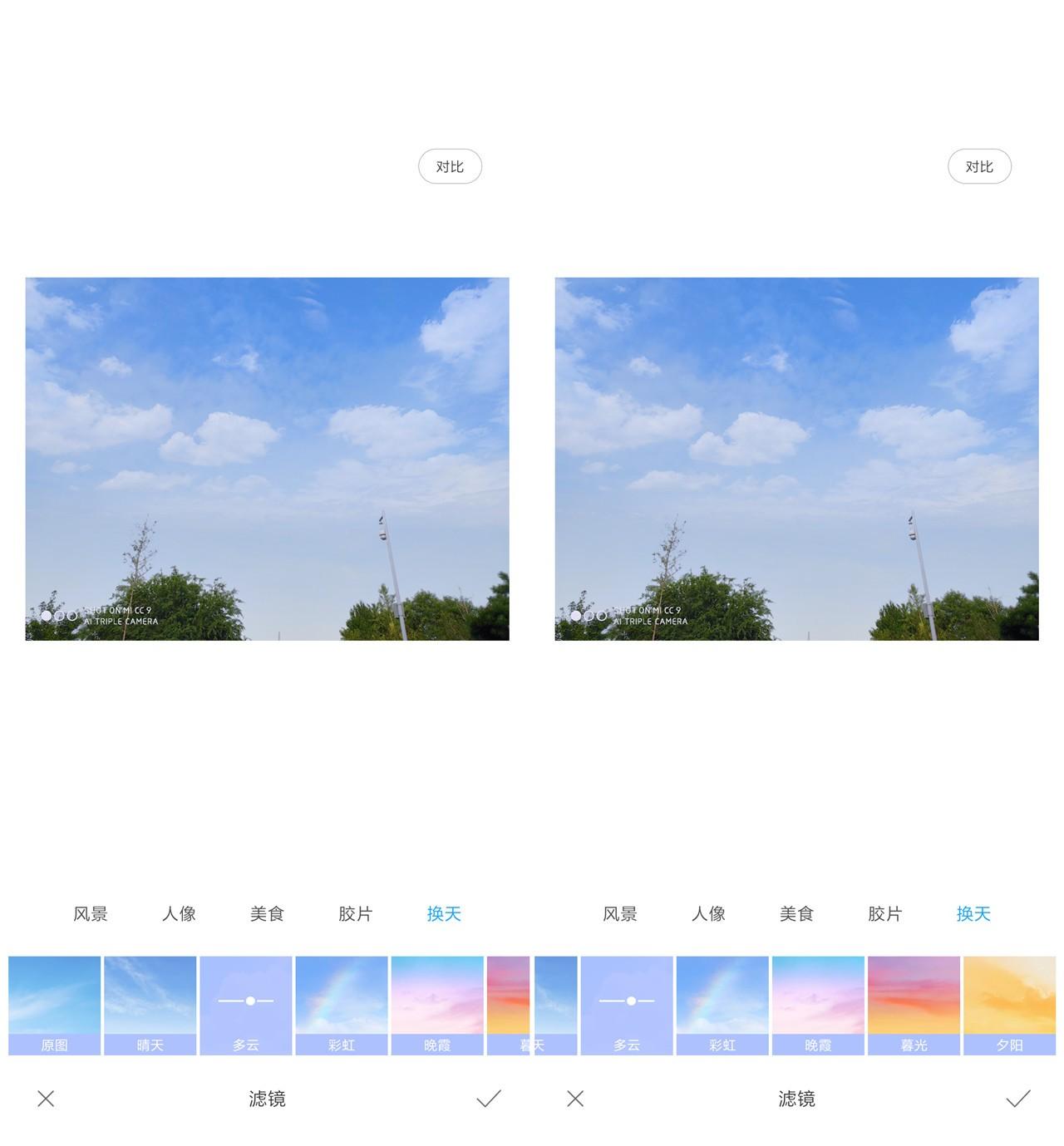 """糟糕天气也能拍精致画面 小米推""""换天""""功能"""