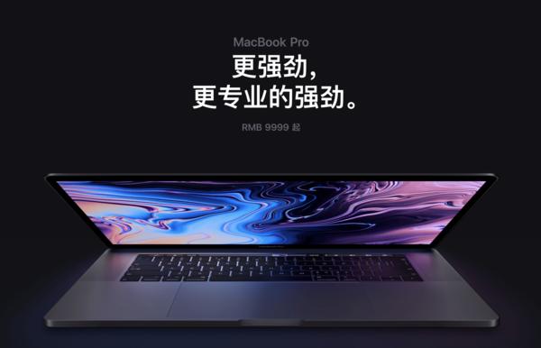 性能提升:不足万元的新MacBook Pro跑分出炉