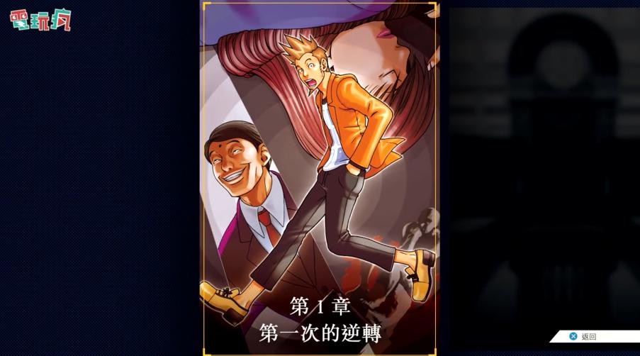 《逆转裁判123》中文语音首曝 成步堂高呼异议