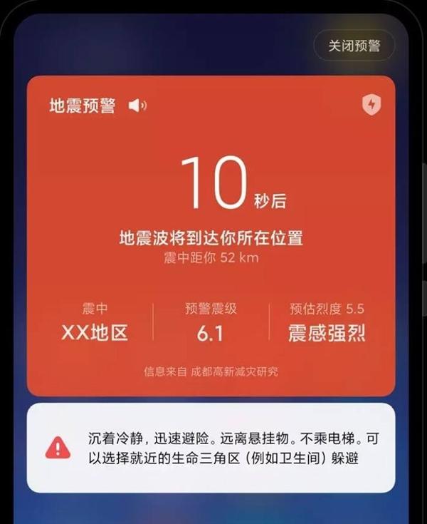 小米MIUI新功能曝光:将增加地震预警功能