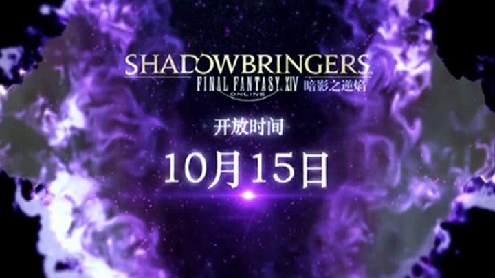 《最终幻想14 暗影之逆焰》国服10月15日上线