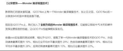 vivo首款5G手机iQOO Pro未发先火 预约量近60万
