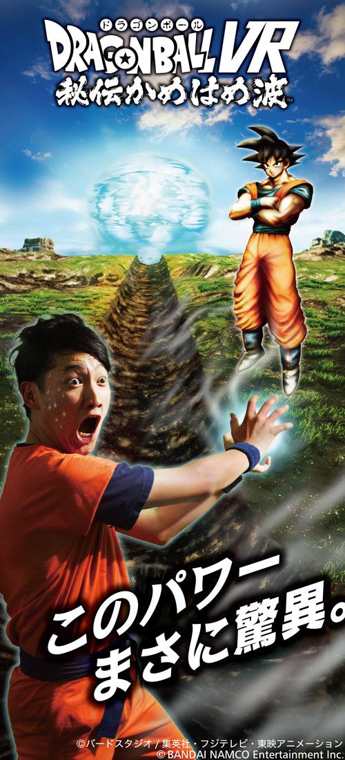 万代南梦宫将于2019年秋在北京开设VR ZONE BEIJING
