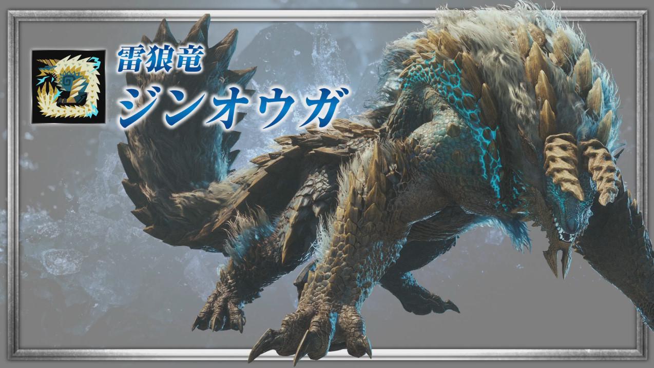 《怪物猎人世界 Iceborne》狩猎解禁前直播汇总 雷狼龙实机演示