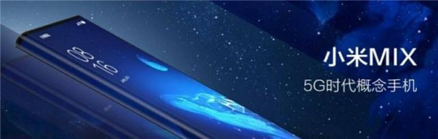 小米5G新品发布会看点:小米MIX Alpha首发1亿像素传感器