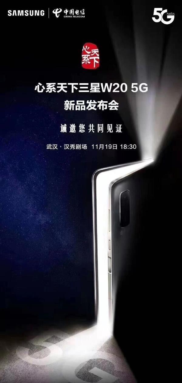 11月19日发布:三星W20 5G版折叠屏手机定妆照亮相