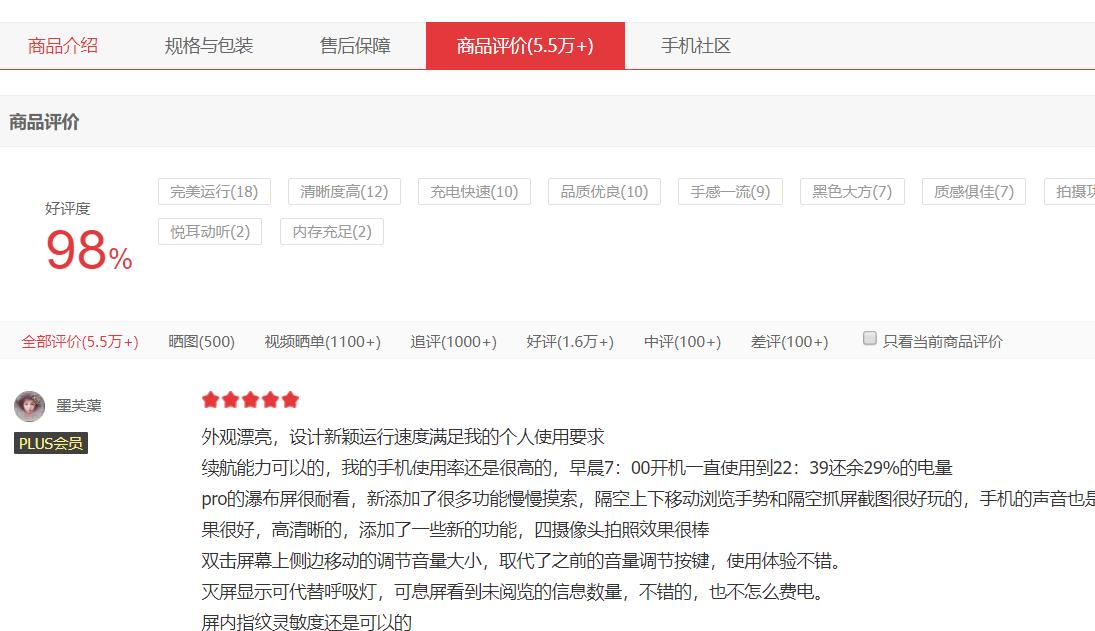 华为Mate30 Pro 5G京东双十一销量力压iPhone旗舰  用户好评如潮