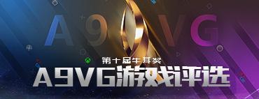 牛耳奖-A9VG游戏评选
