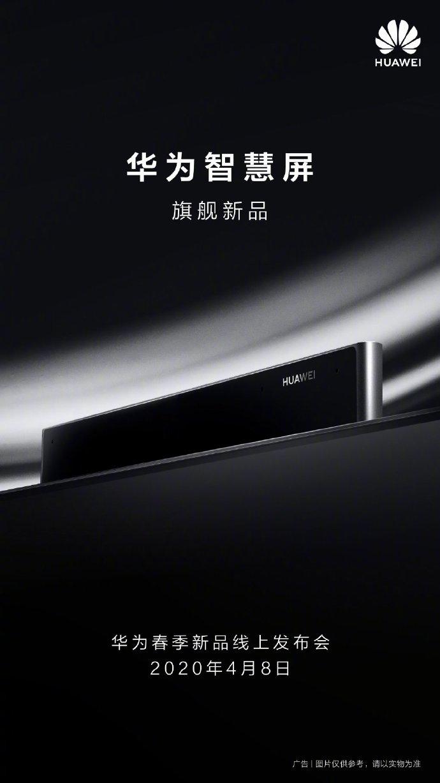 华为智慧屏全新旗舰电视将于4月8日发布