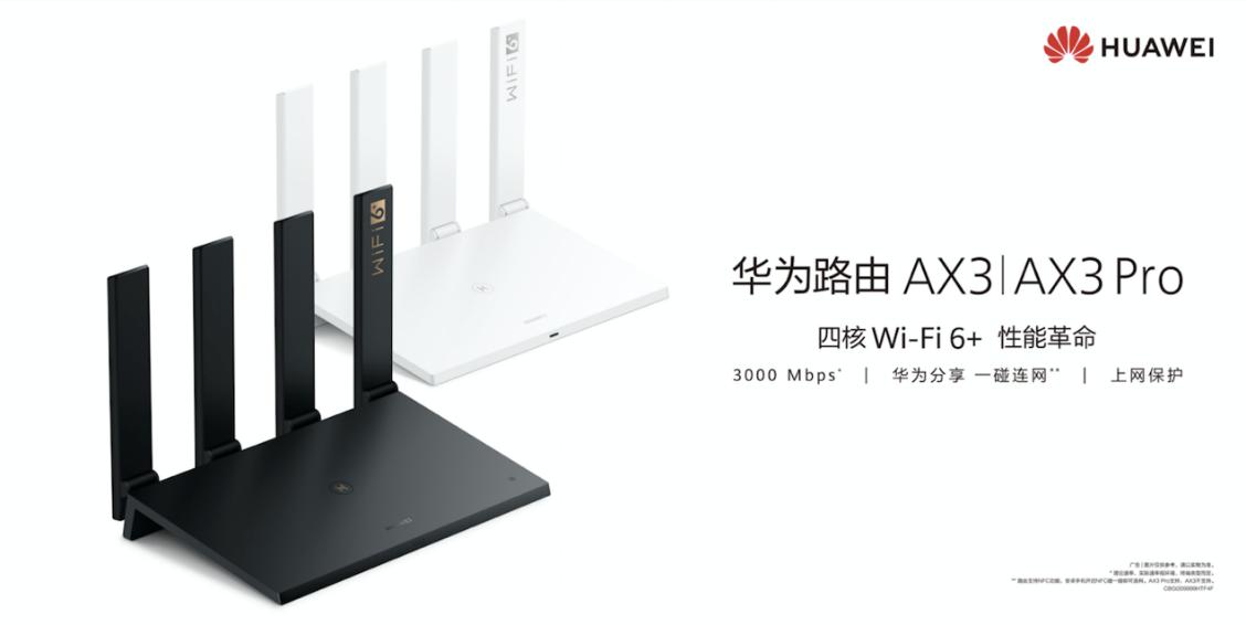 """""""最划算""""Wi-Fi 6路由!华为路由AX3价格区间将在500元以下"""
