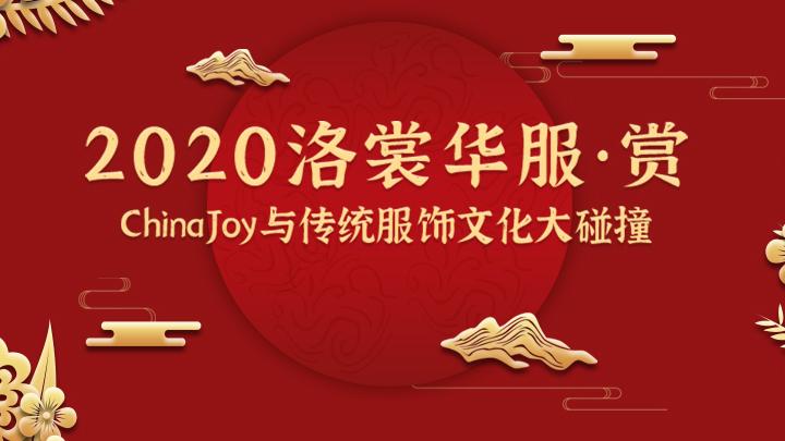 2020ChinaJoy首度亮相洛裳華服?賞 傳統服飾文化潮下的游戲圈