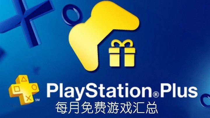 PS+會員2020年7月免費游戲匯總