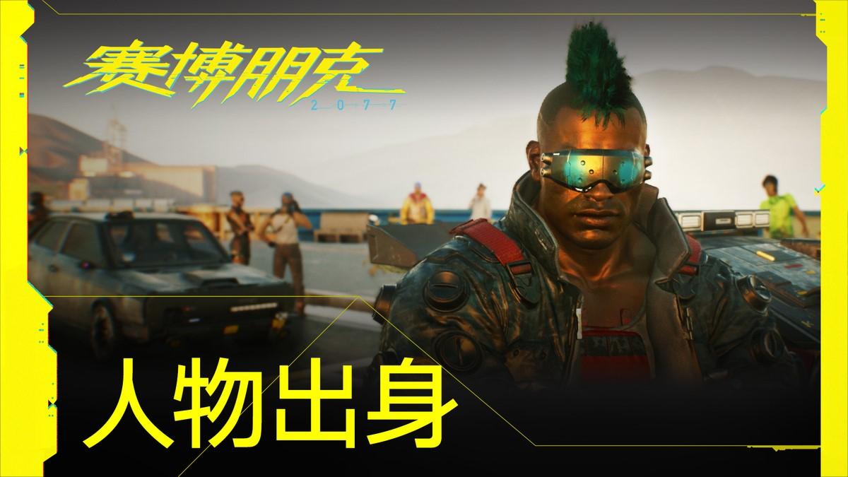 《赛博朋克2077》「火线夜之城」第二期