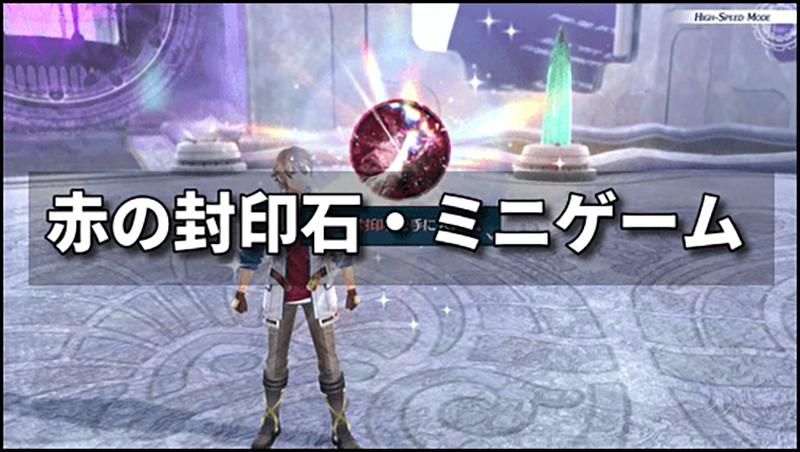 《创之轨迹》情报攻略-可用红色封印石解锁的迷你游戏