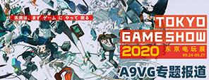 東京電玩展專題