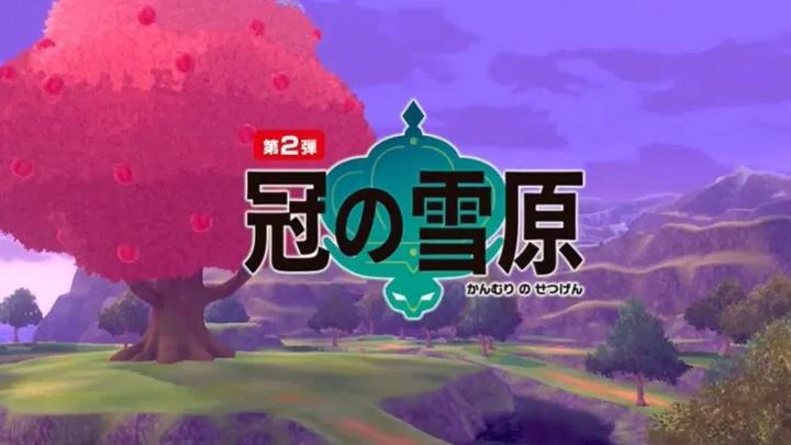 """《寶可夢 劍盾》DLC2""""冠之雪原""""將于10月23日推出"""
