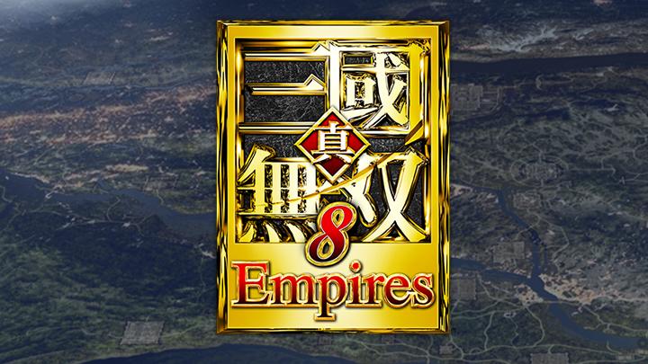 系列二十周年紀念《真 三國無雙8 帝國》公布 2021年發售