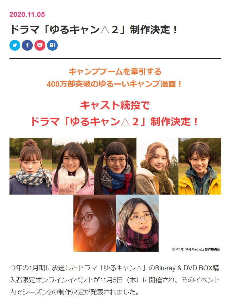 「摇曳露营△」真人剧宣布第2季确认制作,2021年春季开播