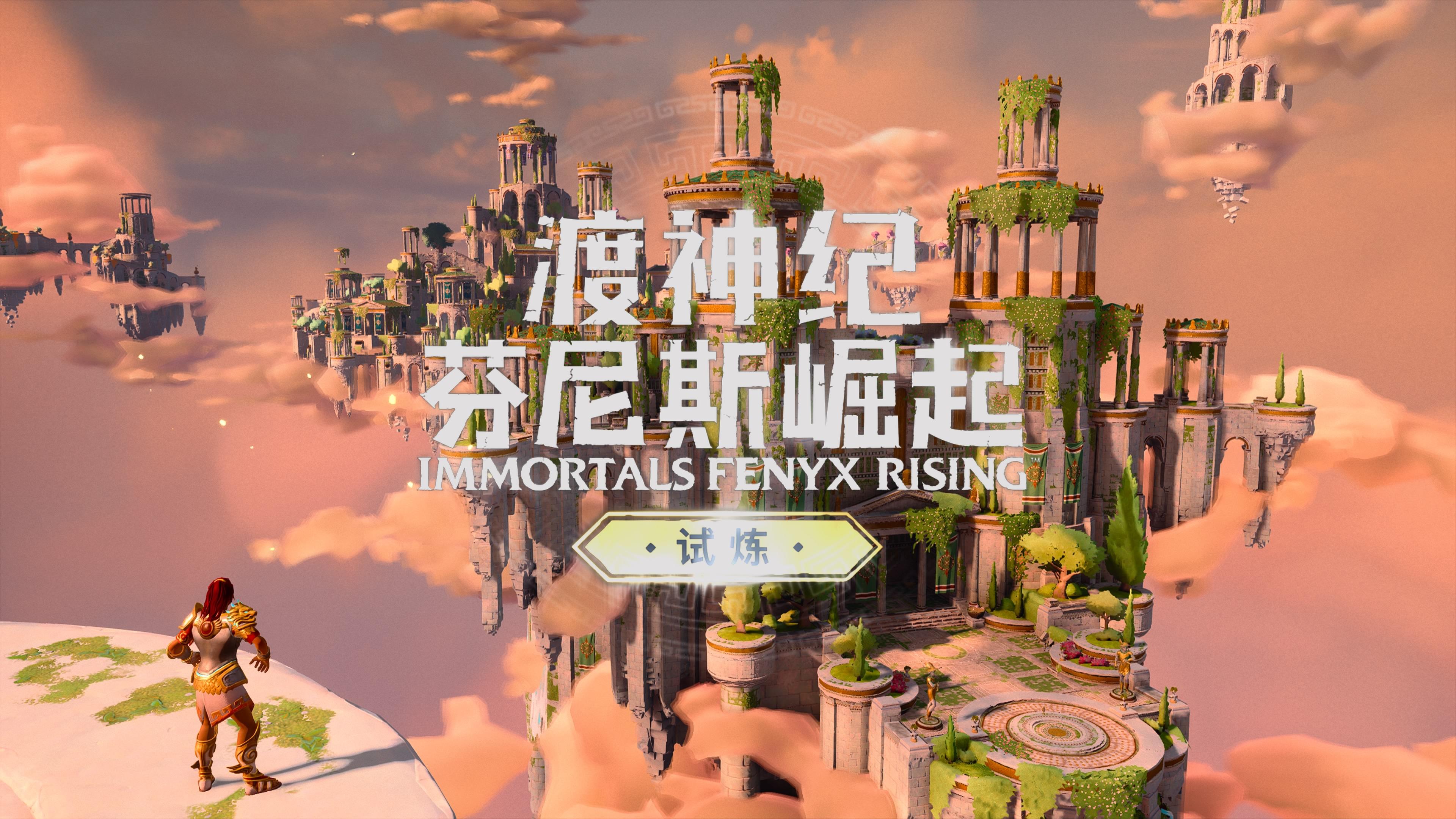 """《渡神紀 芬尼斯崛起》DLC""""試煉"""""""