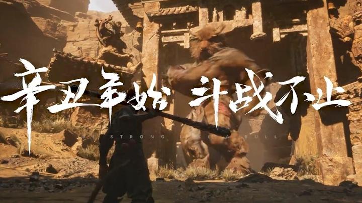 《黑神話 悟空》發布三分鐘拜年短片 多種戰斗玩法混剪
