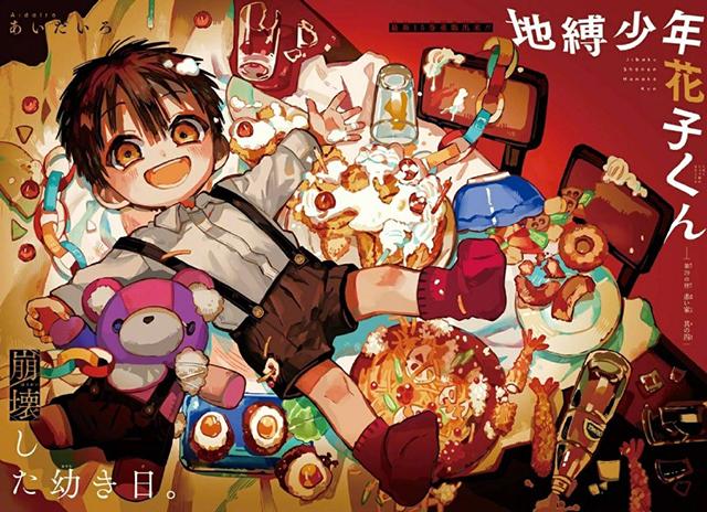 《地缚少年花子君》漫画最新彩页公开
