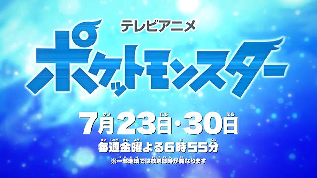 TV动画「宝可梦:旅途」公布新PV和视觉图-C3动漫网
