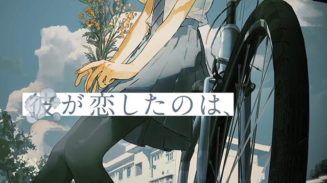 轻小说「含羞草的告白」最新PV公布