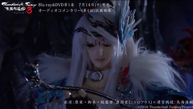动画「东离剑游纪」第三季BD第1卷特典试听公开